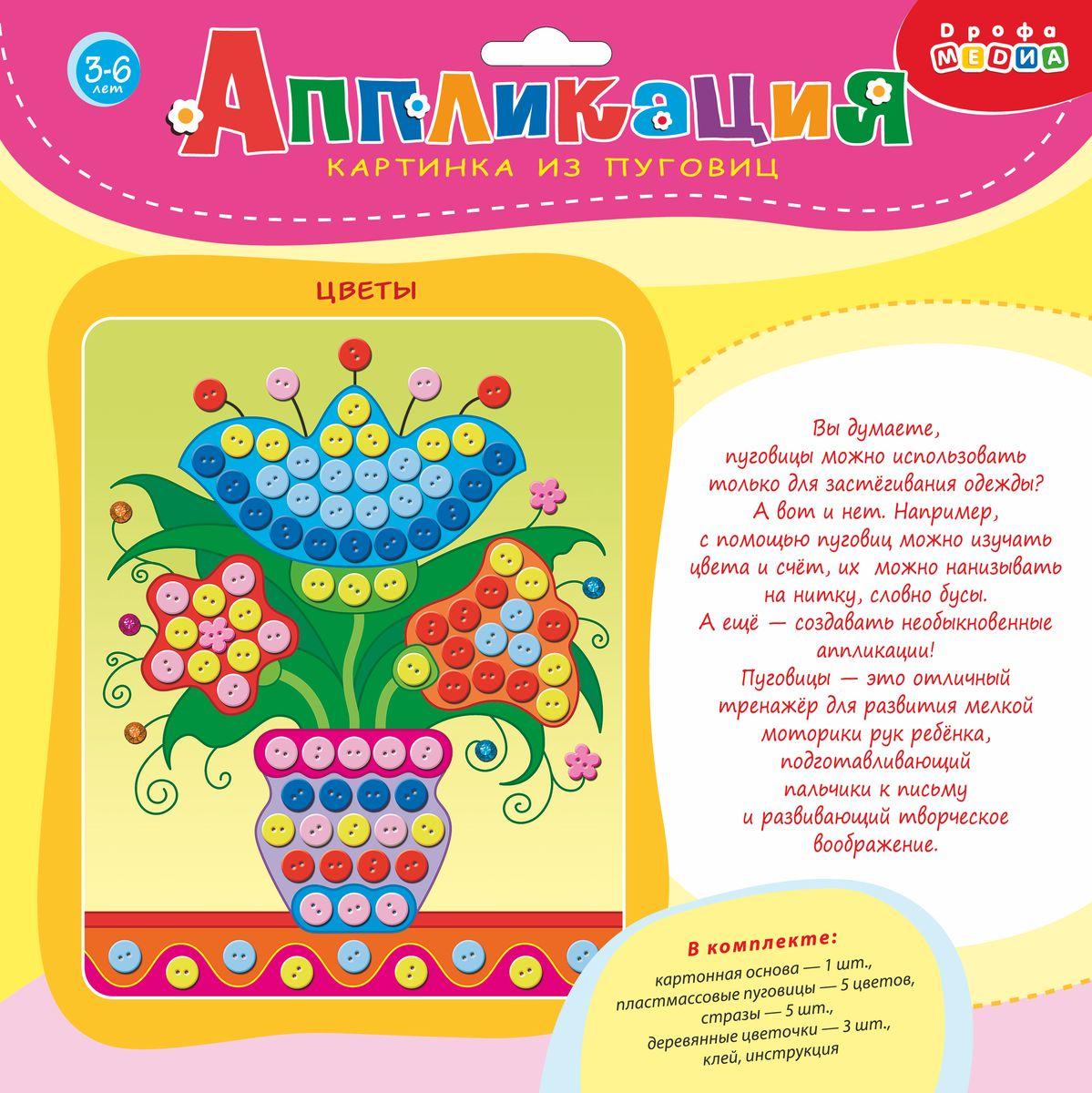Дрофа-Медиа Аппликация Картинка из пуговиц Цветы стоимость