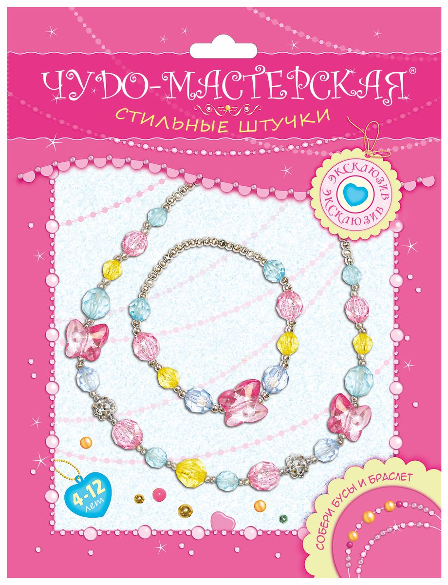 Дрофа-Медиа Набор для создания украшений Бусы и браслет 3063 русский бант набор украшений детский бусы браслет
