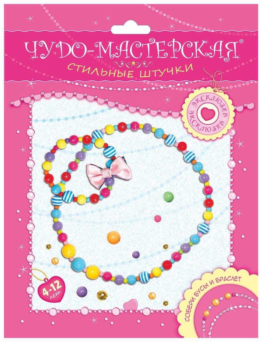 Дрофа-Медиа Набор для создания украшений Бусы и браслет 3067 русский бант набор украшений детский бусы браслет