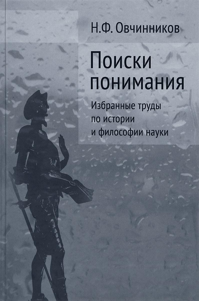 Н. Ф. Овчинников Поиски понимания григорий георгиевский памяти николая федоровича
