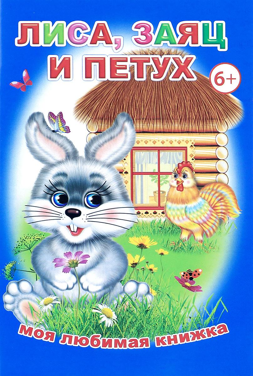 Лиса, заяц и петух заяц петух и лиса