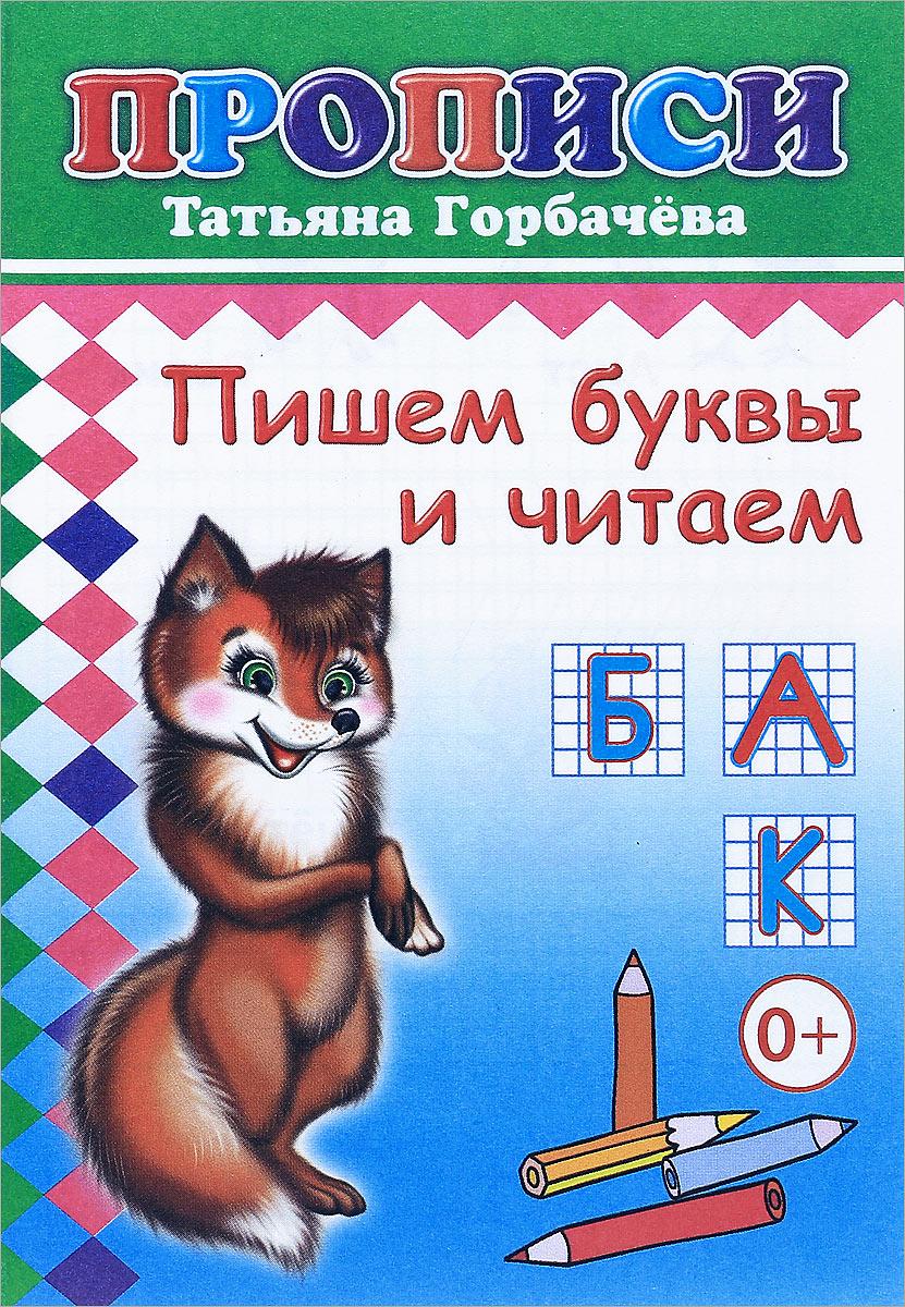 Т. А. Горбачева Пишем буквы и читаем