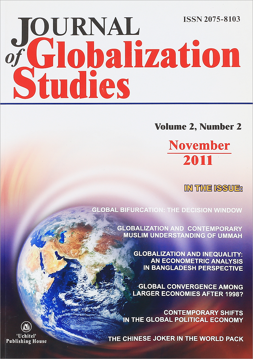 Journal of Globalization Studies Volume 2, Number 2, 2011 г. Журнал ()