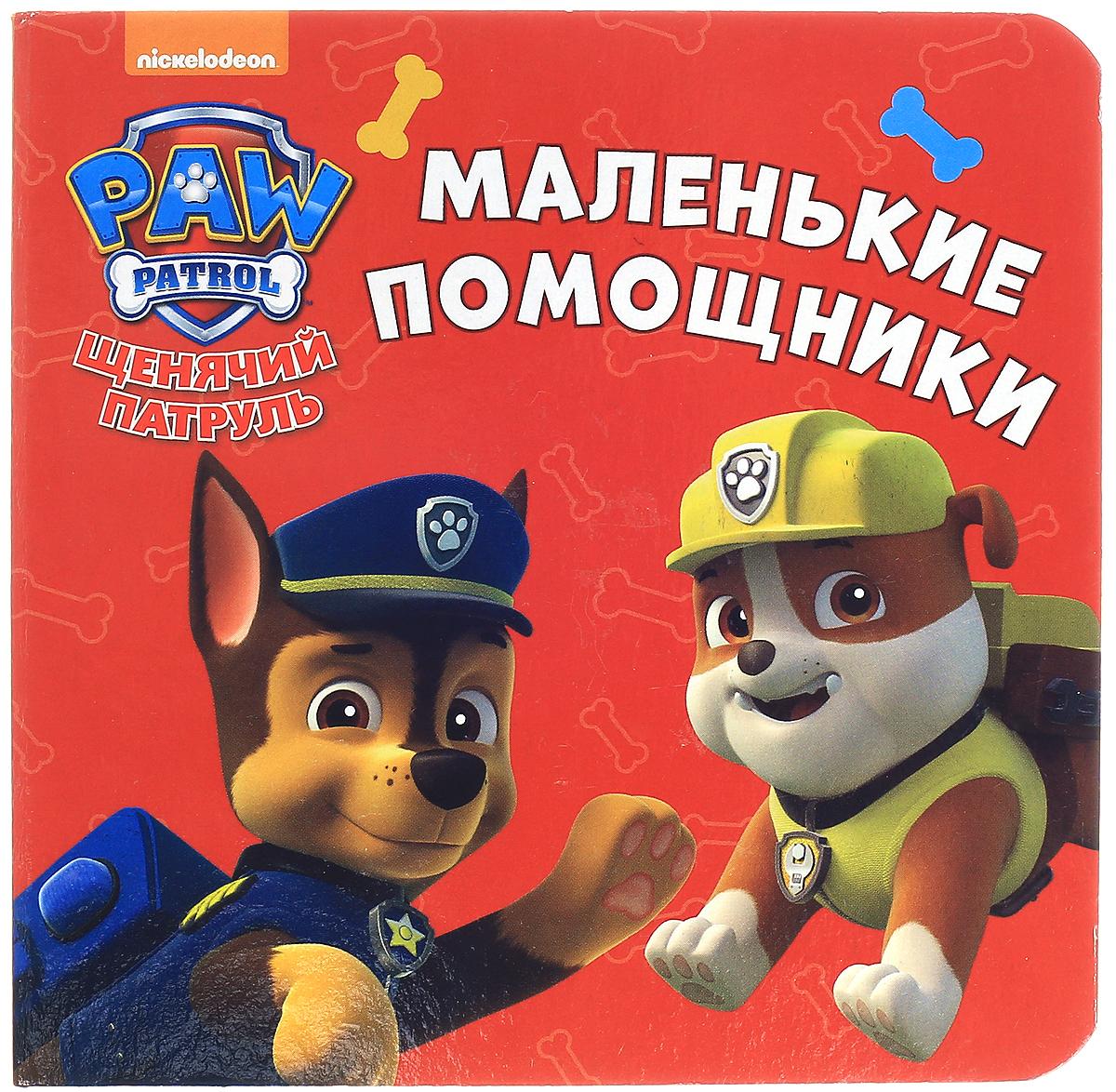 Щенячий патруль. Маленькие помошники щенячий патруль кф 1804 книжка фейерверк