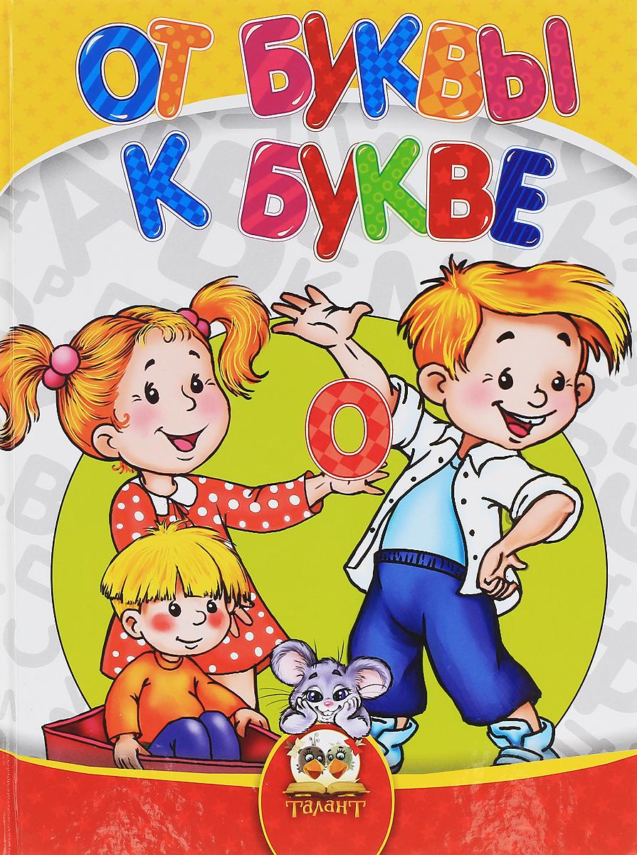 Н. П. Кидисюк, Т. Б. Хомуленко, Б. В. Хомуленко От буквы к букве