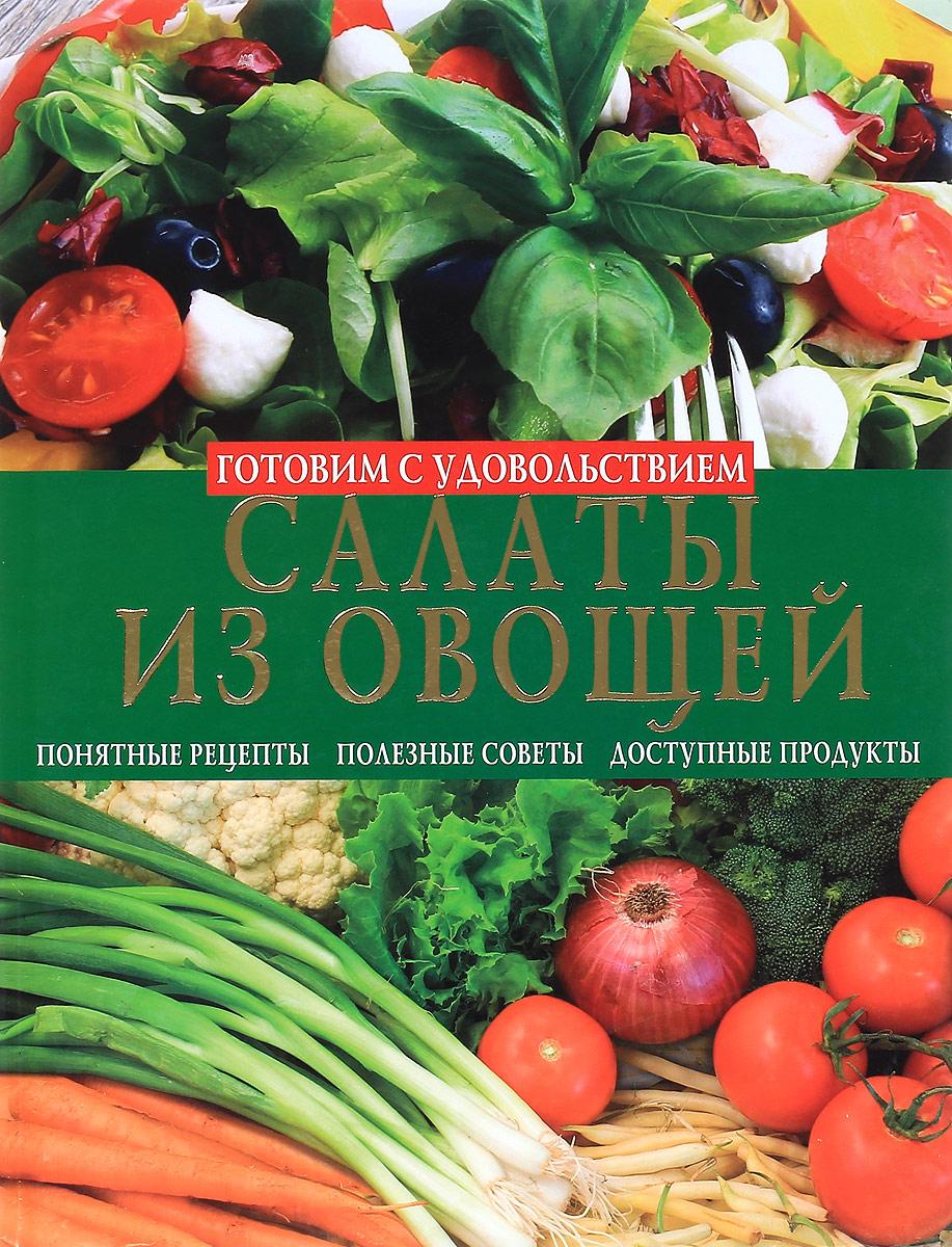 Алла Ладвинская Салаты из овощей. Салаты из фруктов и ягод