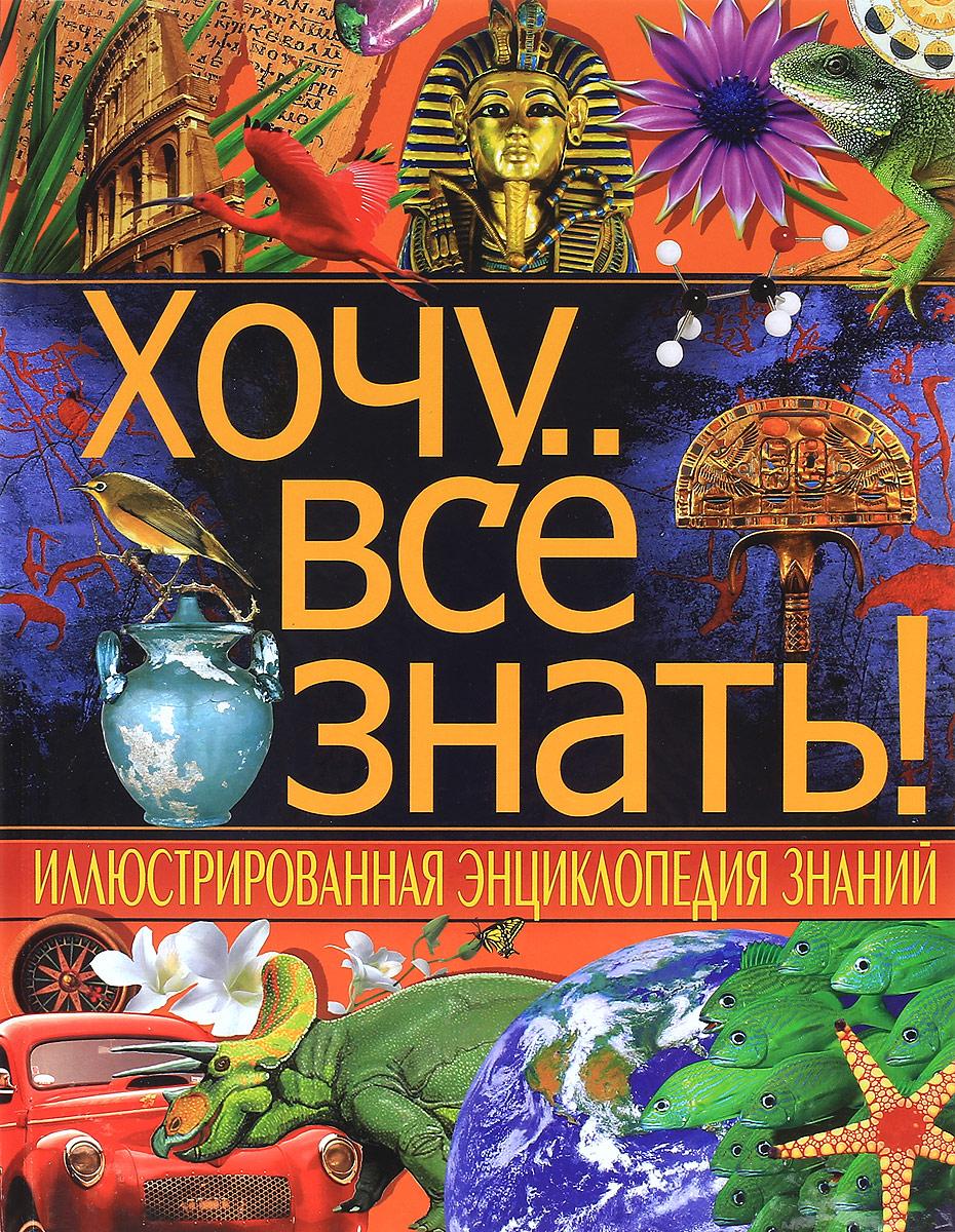 С. В. Ковалева Хочу все знать! Иллюстрированная энциклопедия знаний
