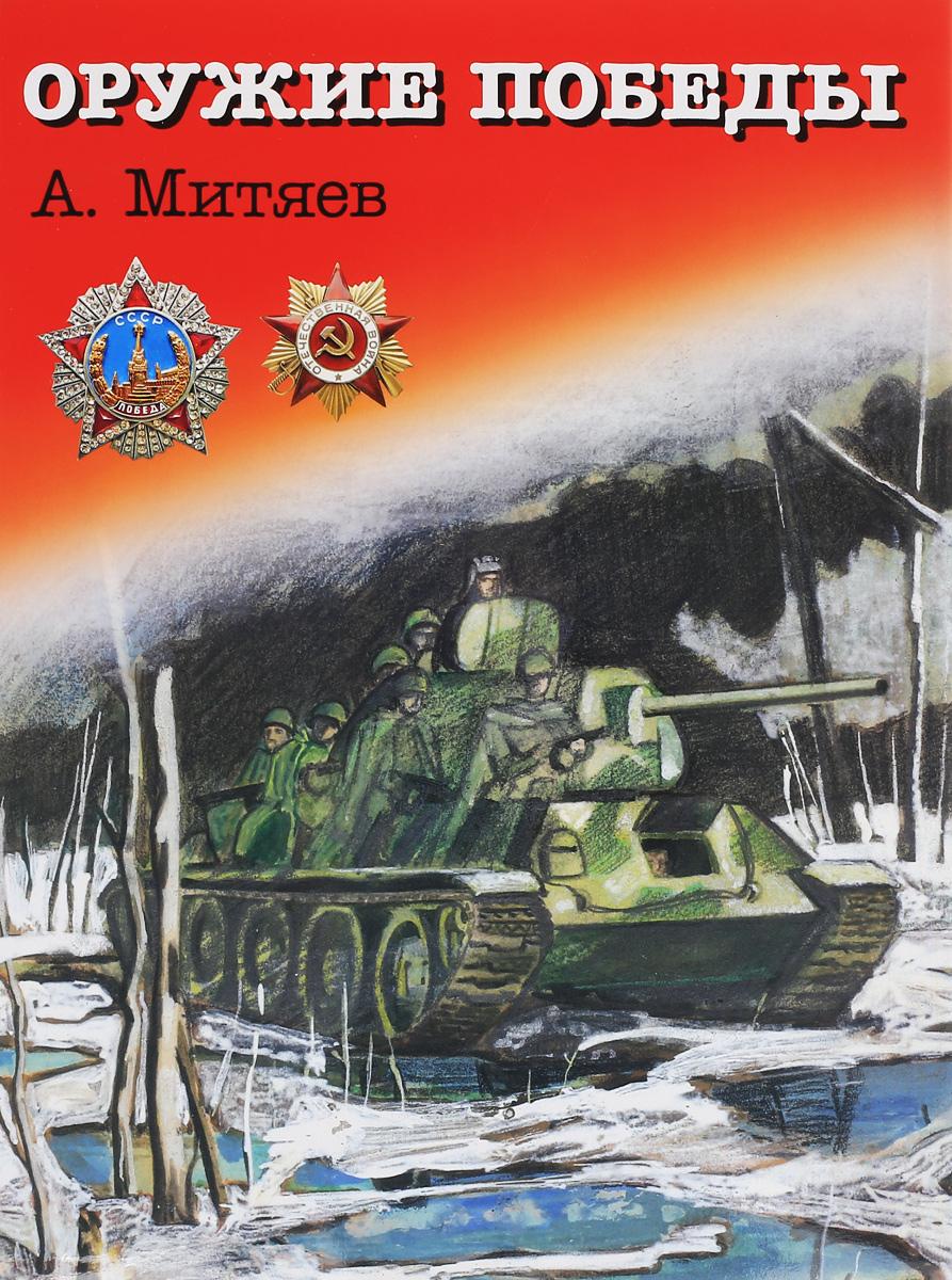 А. Митяев Оружие победы цена и фото