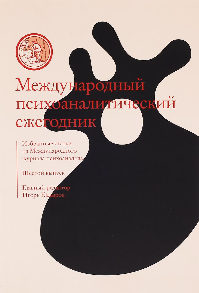 Международный психоаналитический ежегодник. Выпуск 6 международный психоаналитический ежегодник выпуск 7
