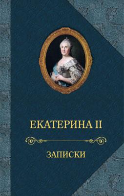Екатерина II Екатерина II. Записки екатерина ii