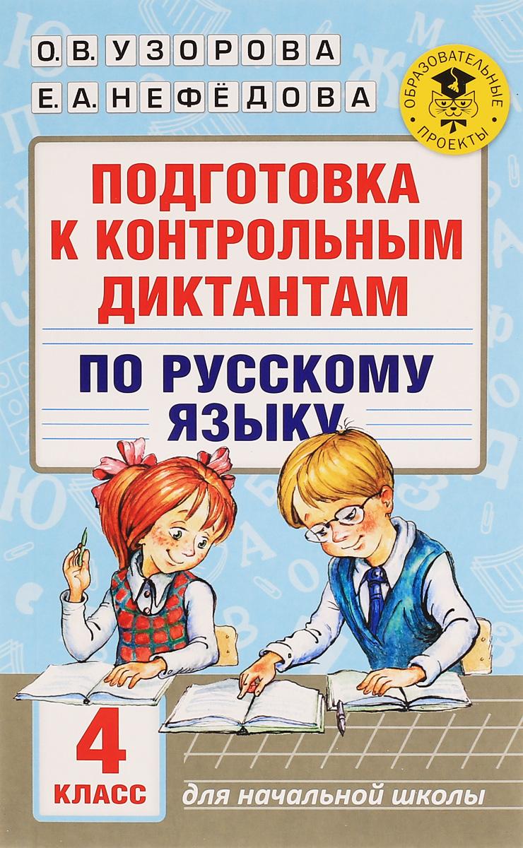 О. В. Узорова, Е. А. Нефедова Подготовка к контрольным диктантам по русскому языку. 4 класс