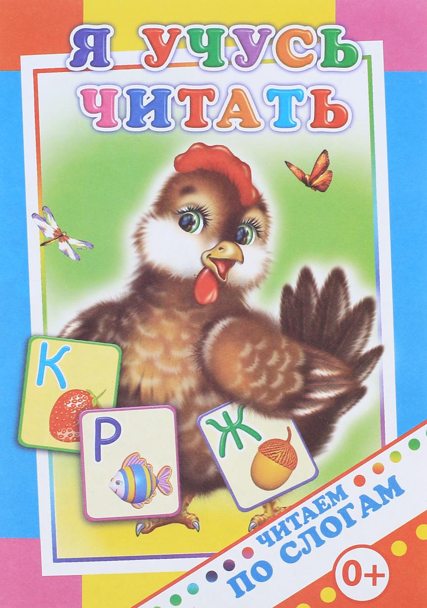 все цены на М. Б. Чистякова Я учусь читать онлайн