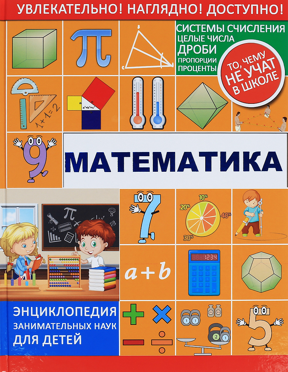 Л. Д. Вайткене Математика