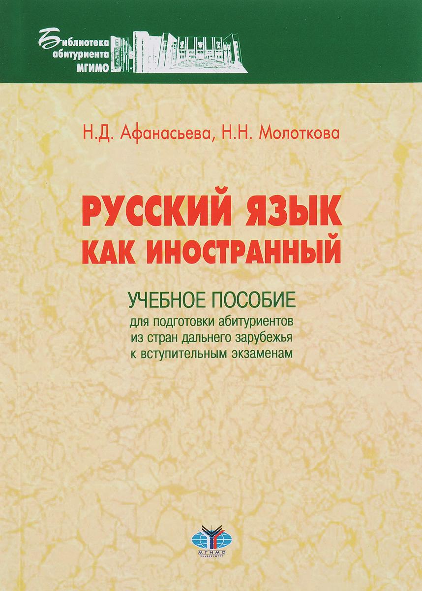 Русский язык как иностранный. Учебное пособие для подготовки абитуриентов из стран дальнего зарубежья к вступительным экзаменам