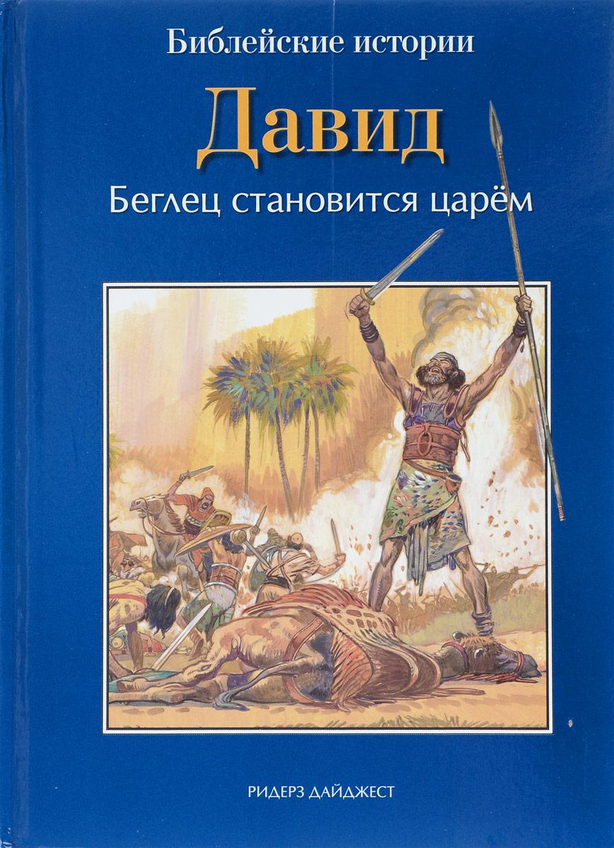 М. Торчинская Давид. Беглец становиться царем беглец page 7