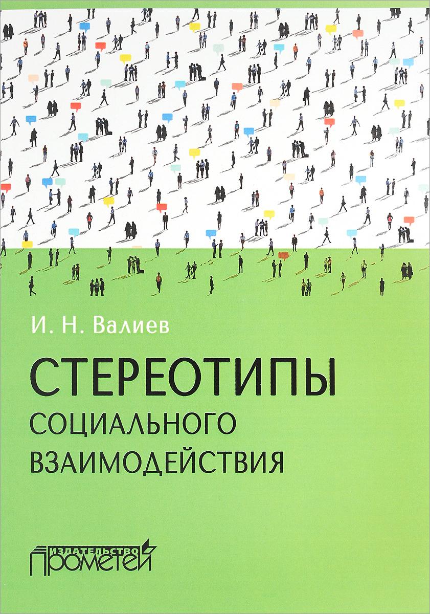 И. Н. Валиев Стереотипы социального взаимодействия атлас стереотипов и предрассудков