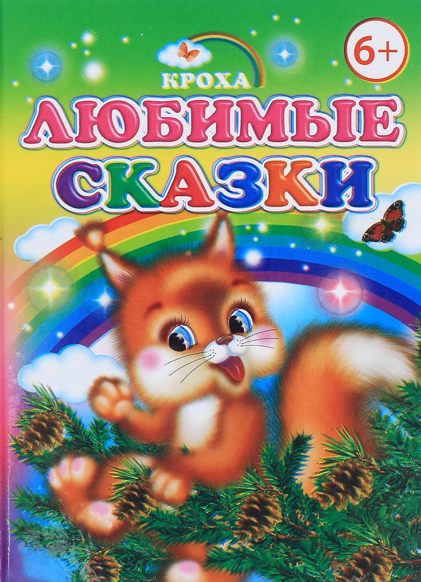 Любимые сказки налетова о худ любимые сказки с кубиками лиса и заяц