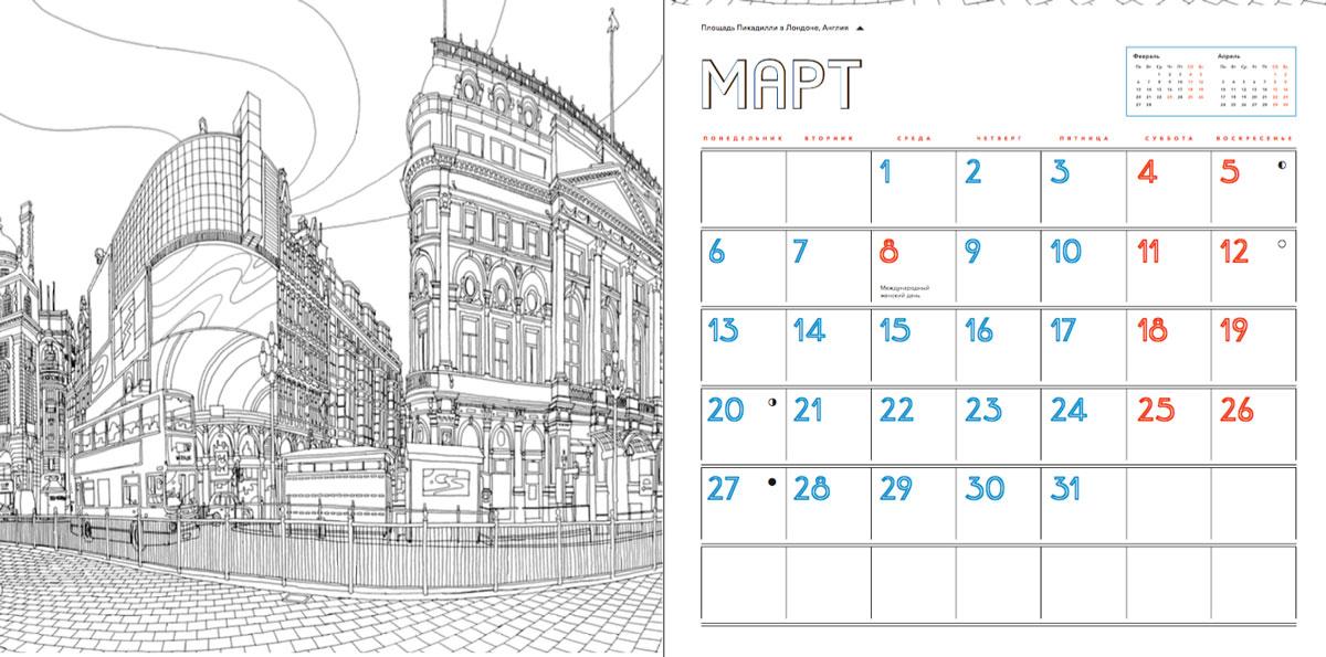 календарь город картинки дизайнерские