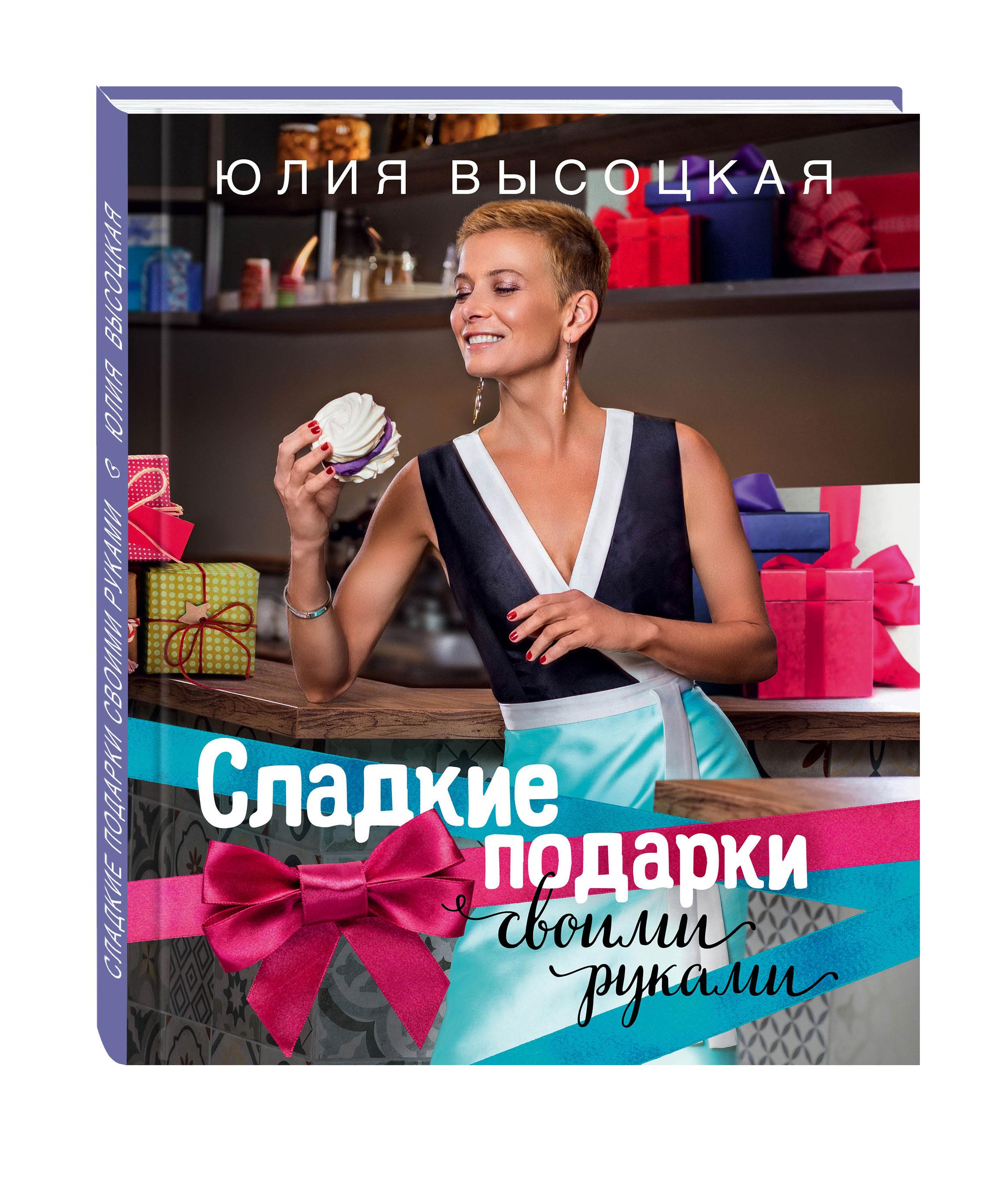 Юлия Высоцкая Сладкие подарки своими руками