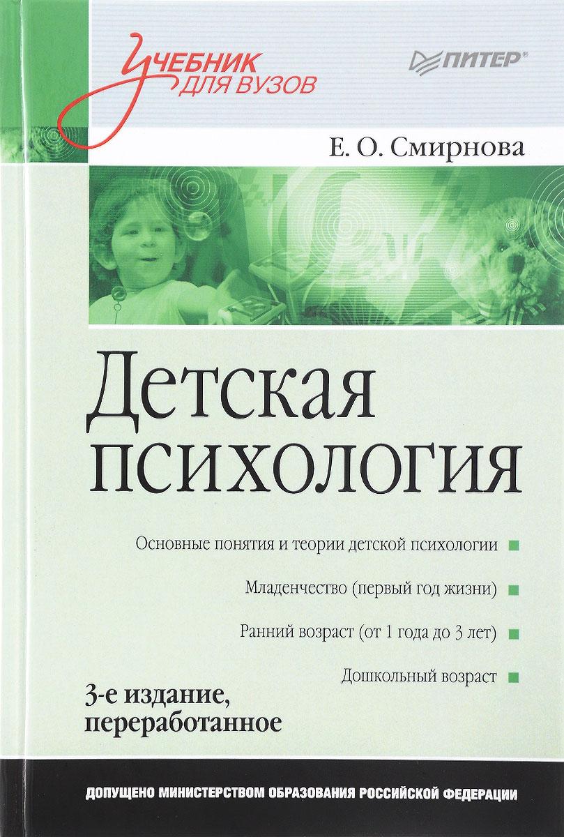 Е. О. Смирнова Детская психология. Учебник