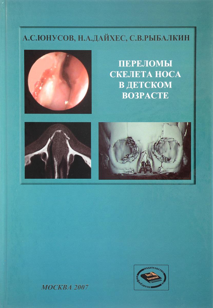 Ф. С. Юнусов, Н. А. Дайхес, С. В. Рыбалкин Переломы костей носа в детском возрасте