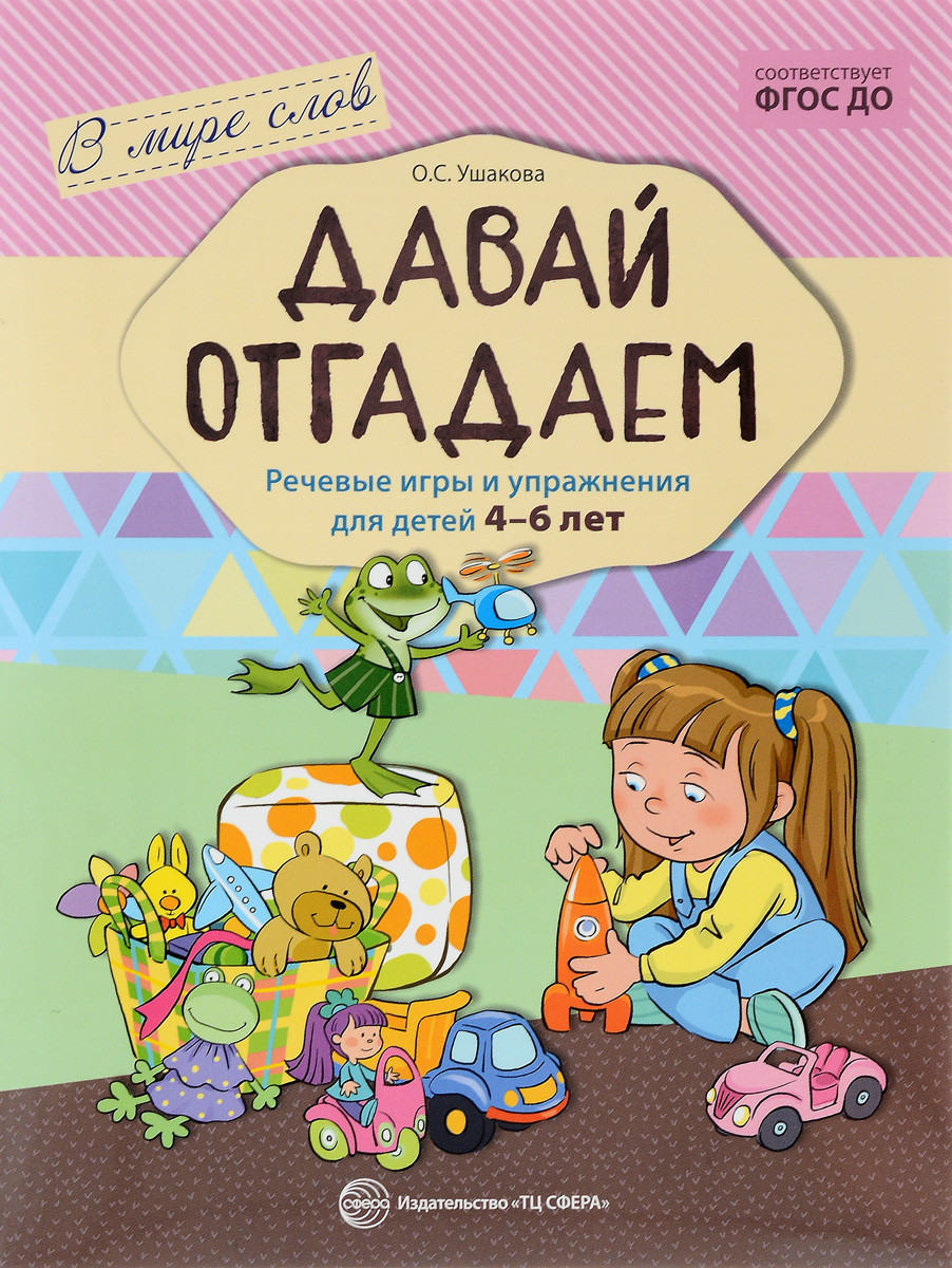О. С. Ушакова Давай отгадаем. Речевые игры и упражнения для детей 4-6 лет