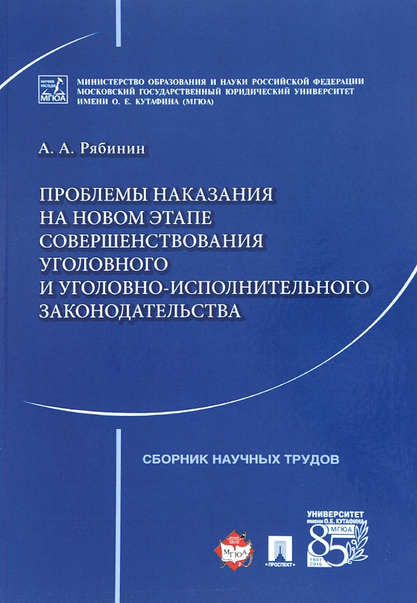 А. Рябинин Проблемы наказания на новом этапе совершенствования уголовного и уголовно-исполнительного законодательства 21