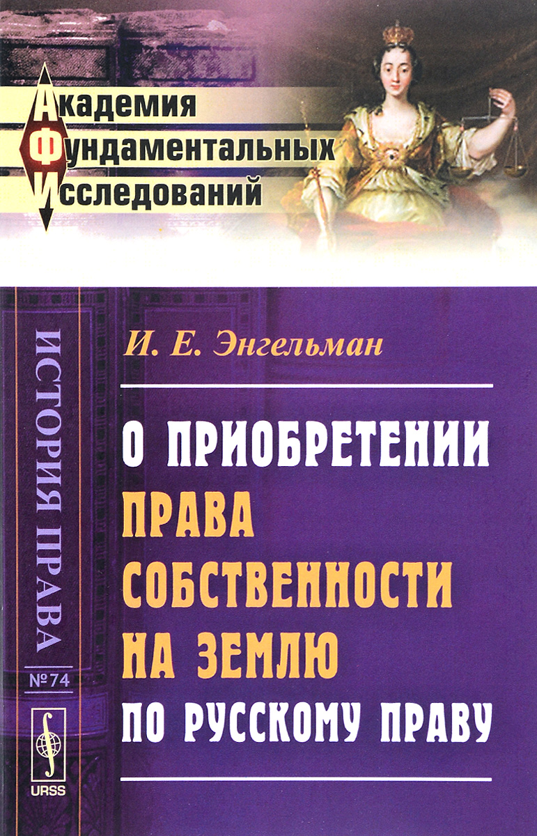 И. Е. Энгельман О приобретении права собственности на землю по русскому праву