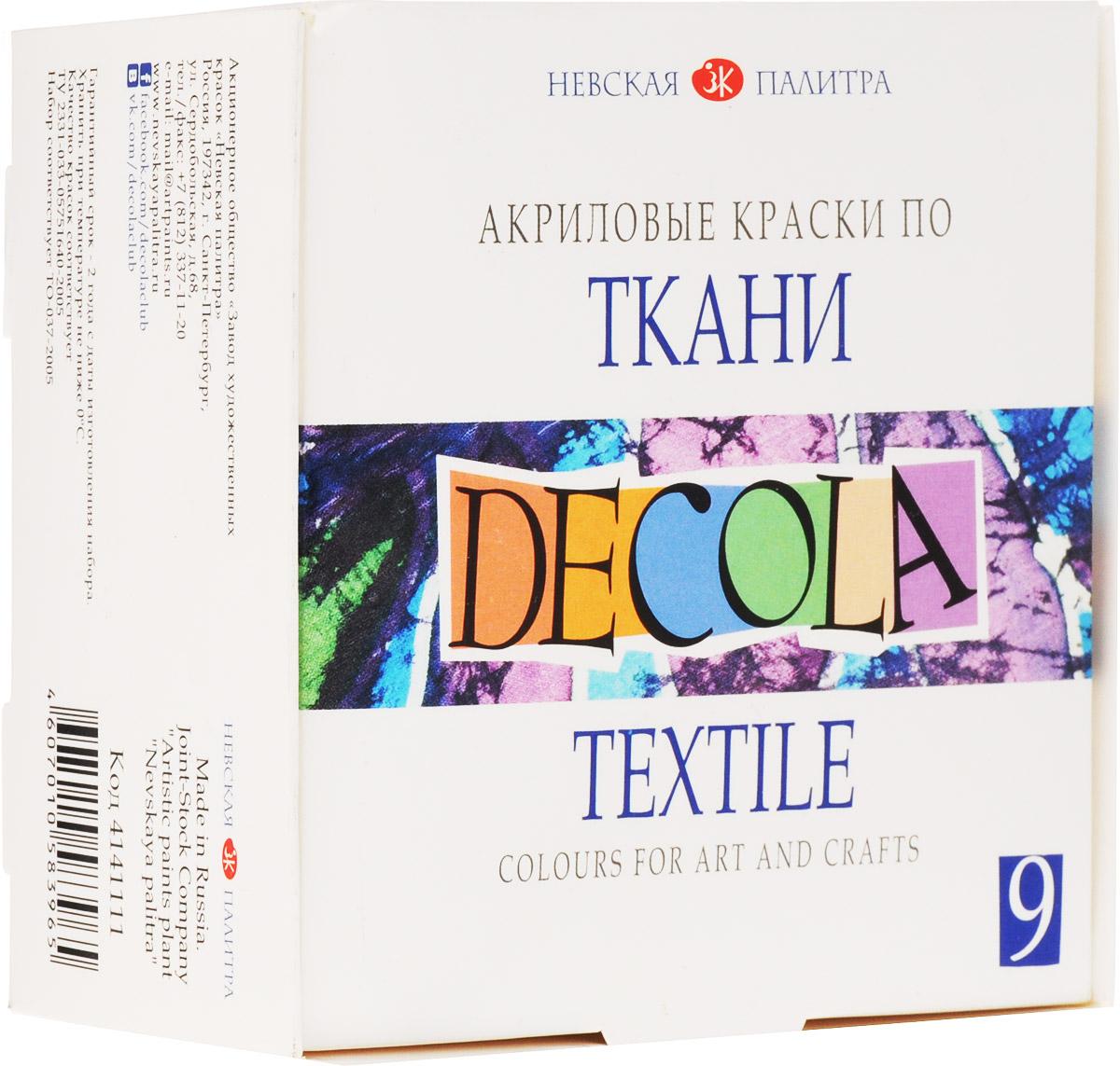 Decola Акриловые краски по ткани 9 цветов