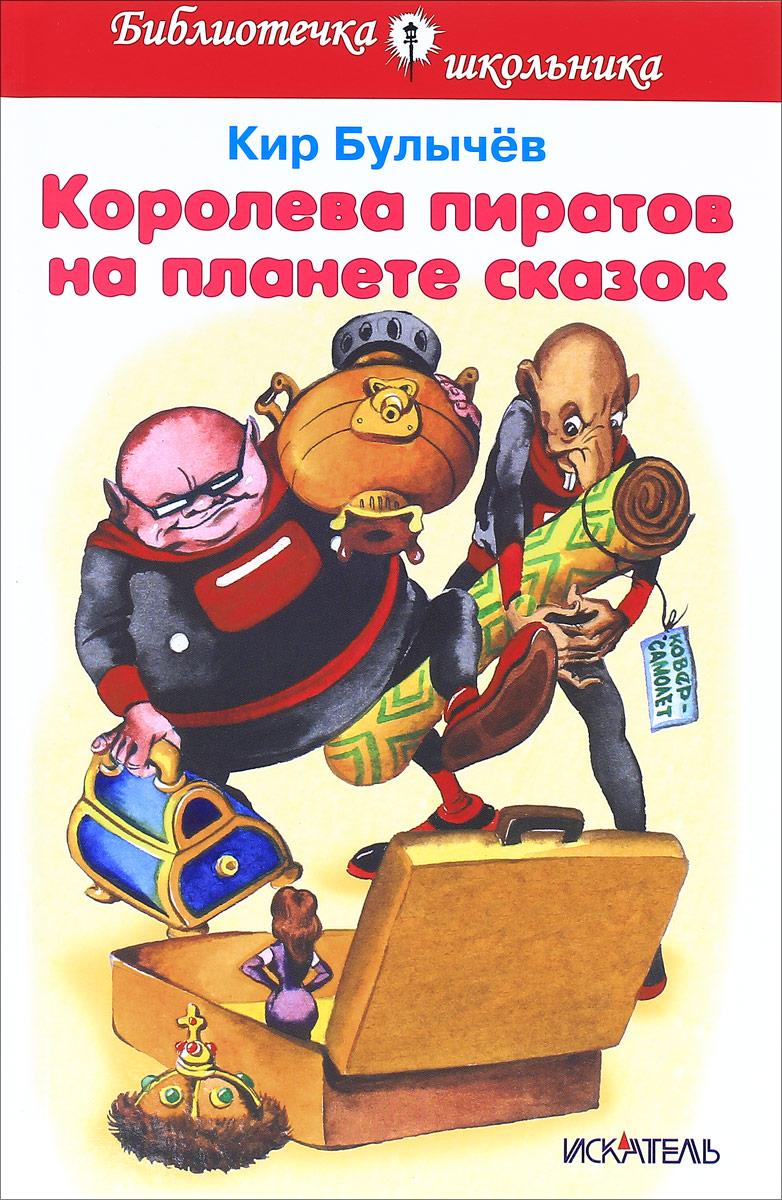 Кир Булычёв Королева пиратов на планете сказок кир булычёв возвращение из трапезунда