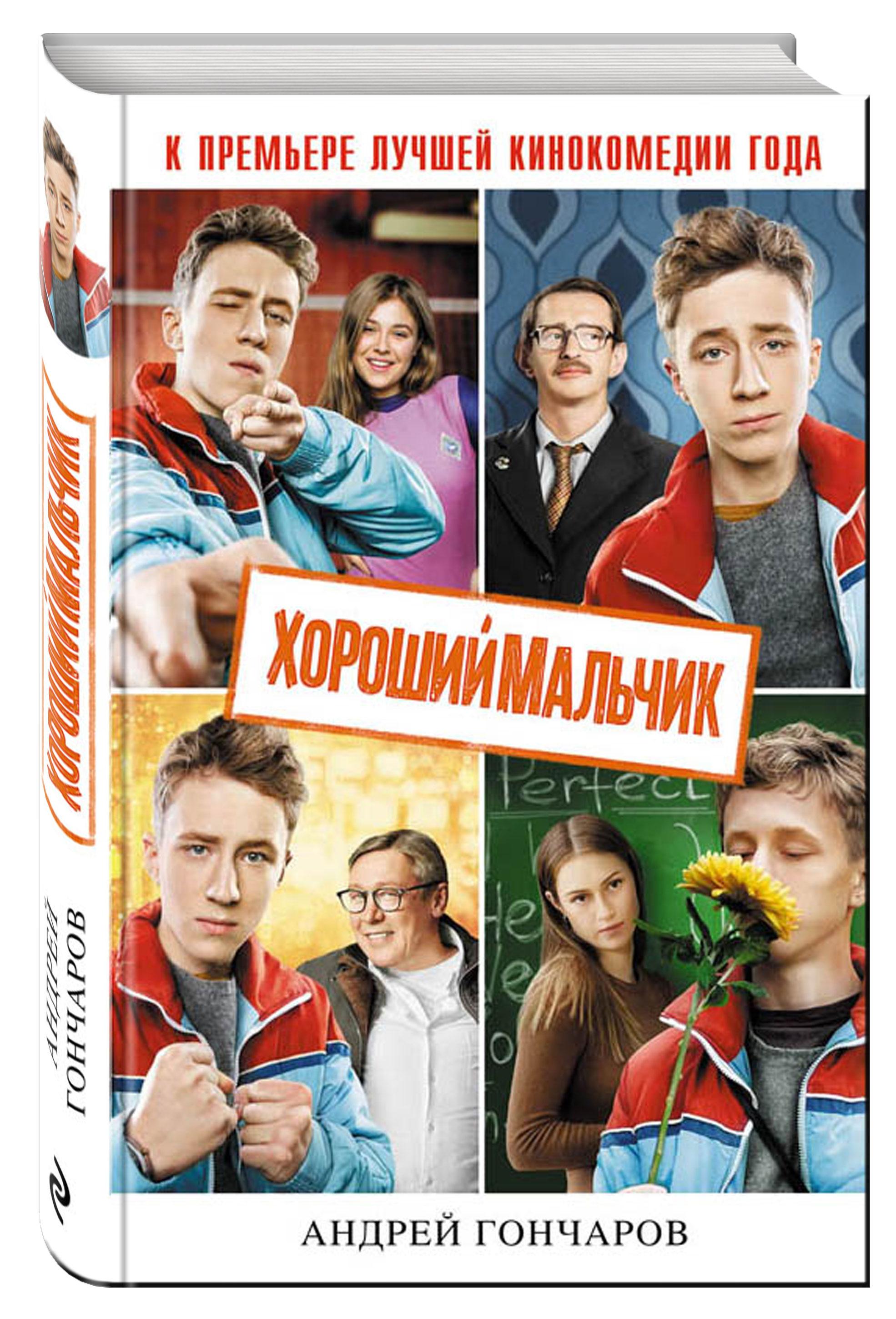 Андрей Гончаров Хороший мальчик