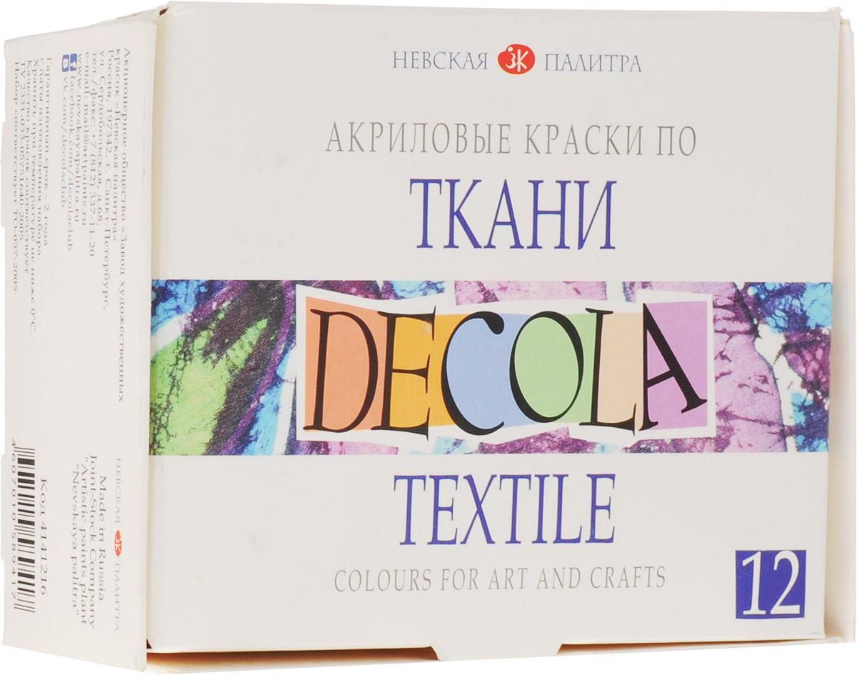 Decola Акриловые краски по ткани 12 цветов