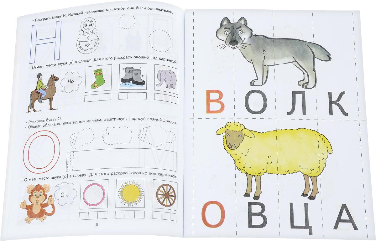 Играем с буквами. Развивающие задания и игра для детей 4-5 лет