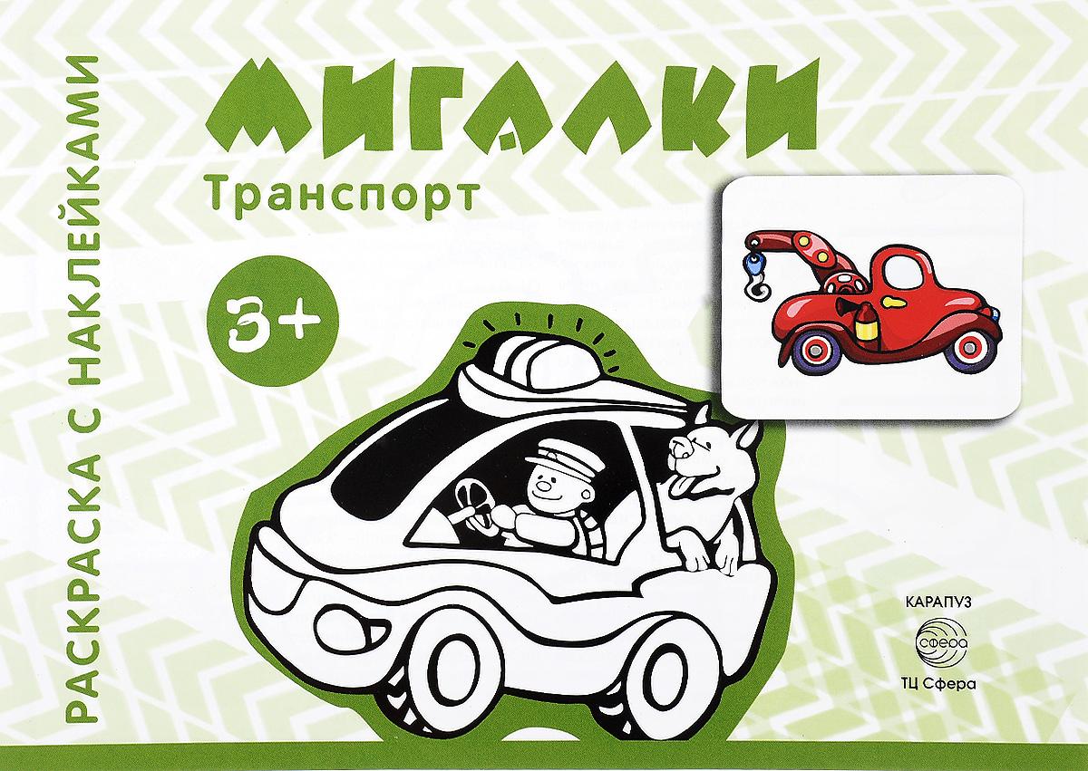 купить Мигалки (+ наклейки) по цене 73 рублей