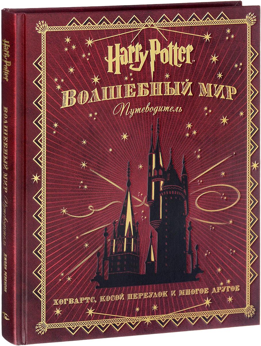 Джоди Ревенсон Гарри Поттер. Волшебный мир. Путеводитель