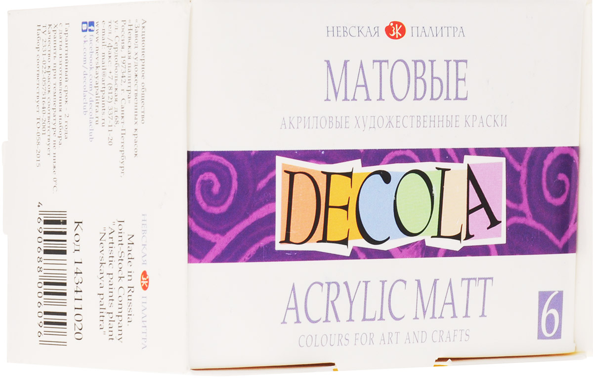 Decola Матовые акриловые художественные краски 6 цветов