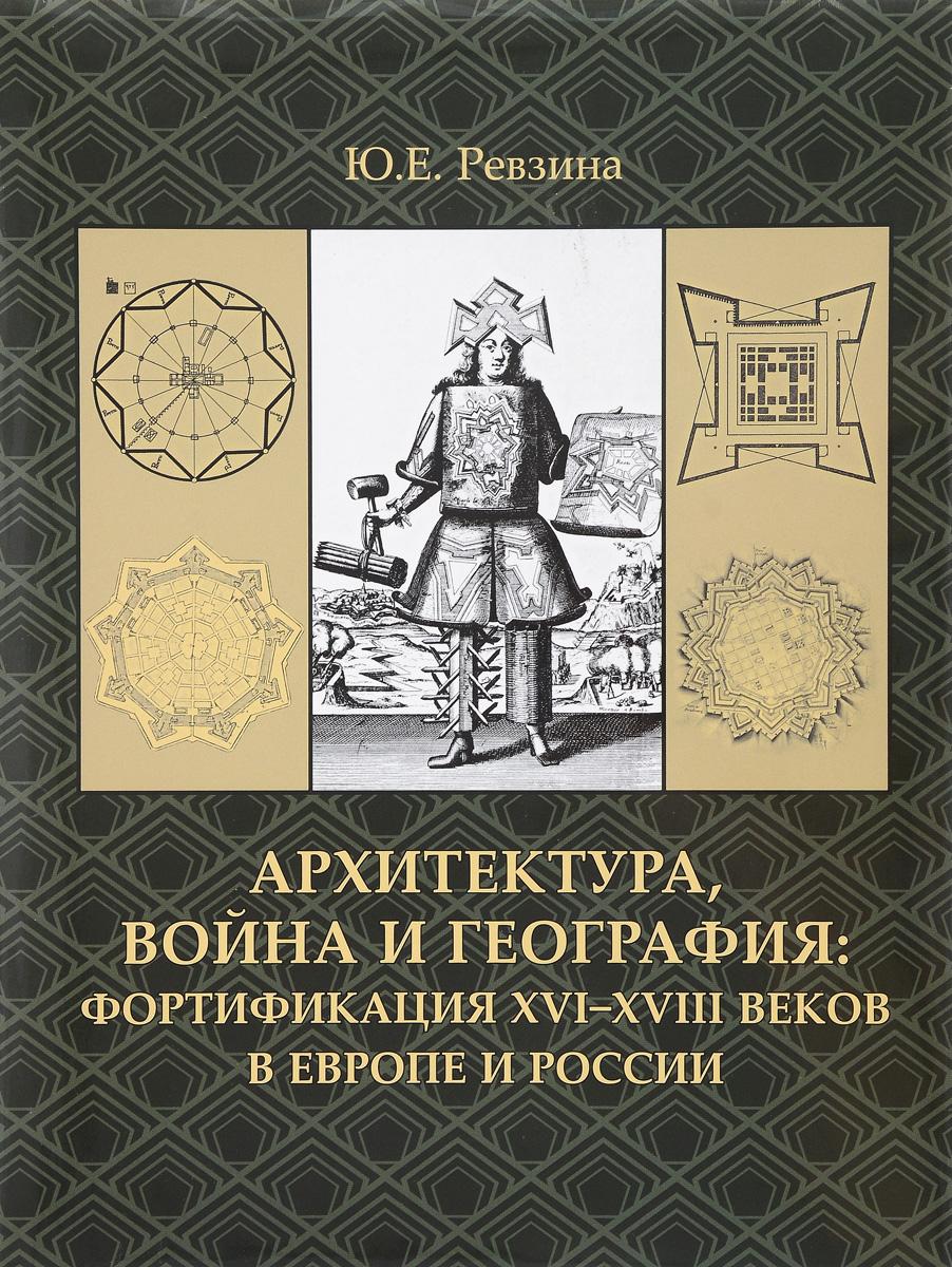 Ю. Е. Ревзина Архитектура, война и география. Фортификация XVI-XVIII веков в Европе и России