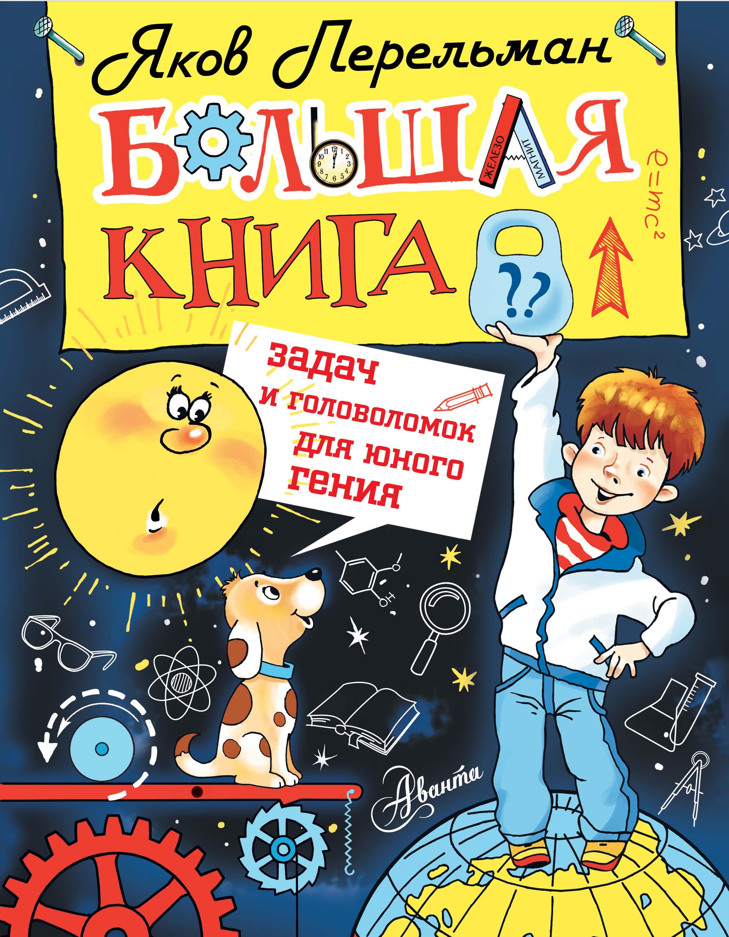 Яков Перельман Большая книга задач и головоломок для юного гения