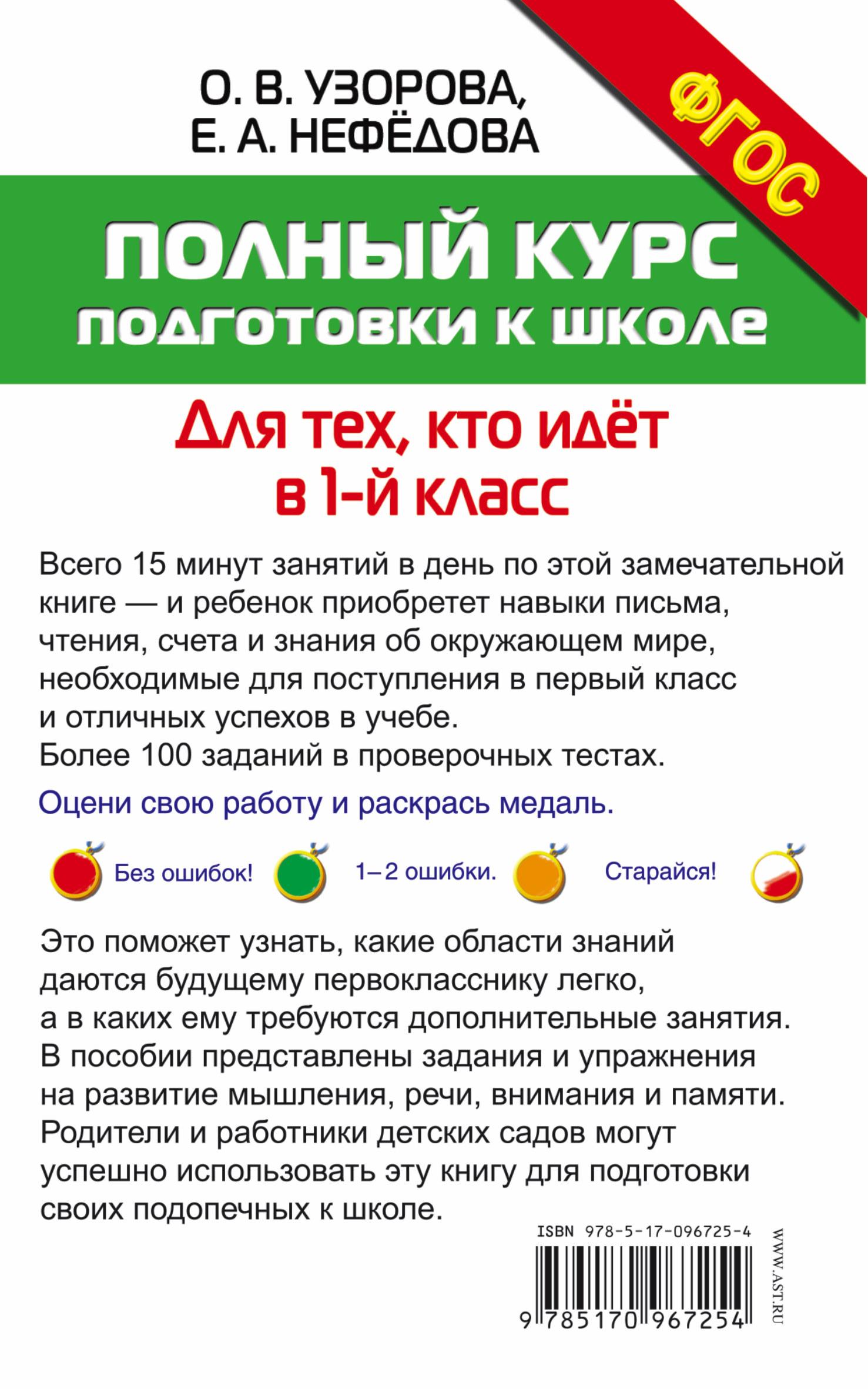 О. В. Узорова, Е. А. Нефёдова. Полный курс подготовки к школе. Для тех, кто идёт в 1-й класс