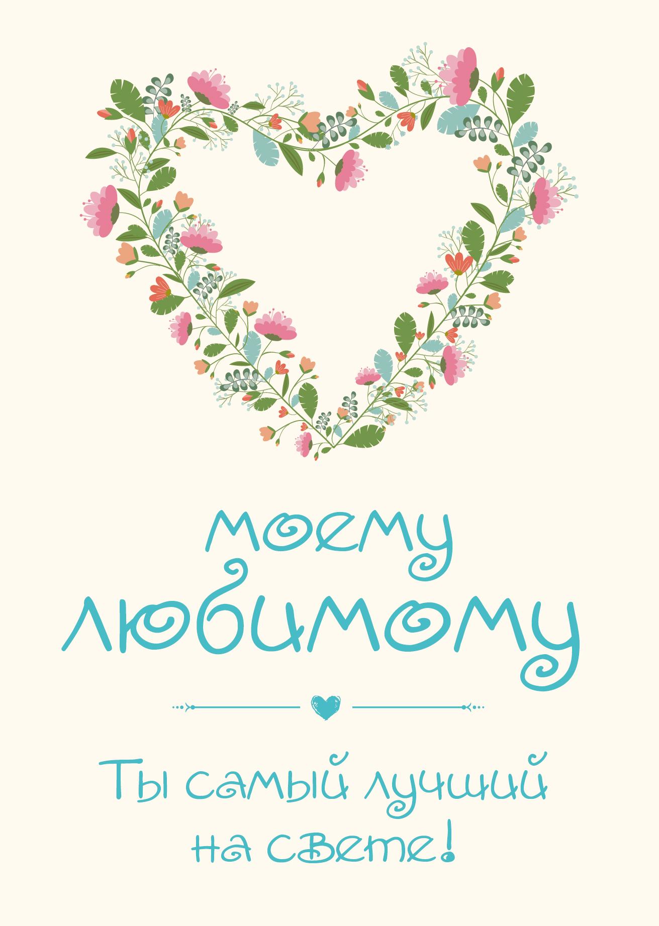 Епифанова Ольга Андреевна Моему любимому. Ты самый лучший на свете!