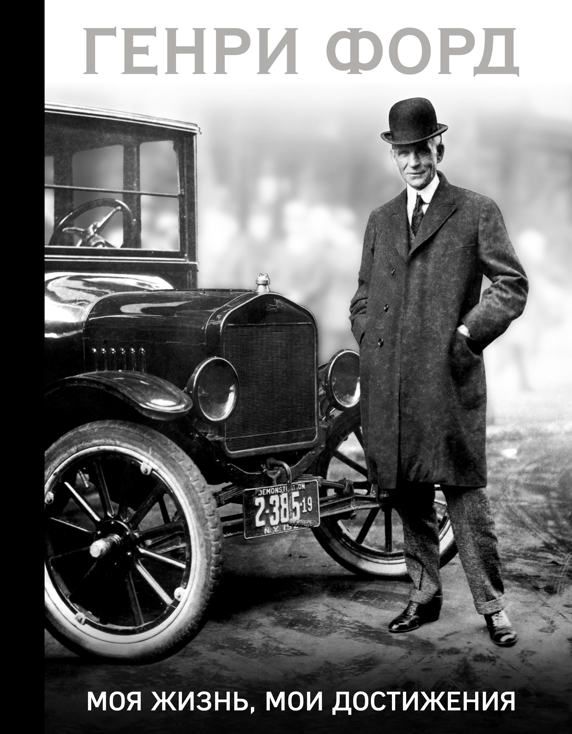 Генри Форд Генри Форд. Моя жизнь, мои достижения