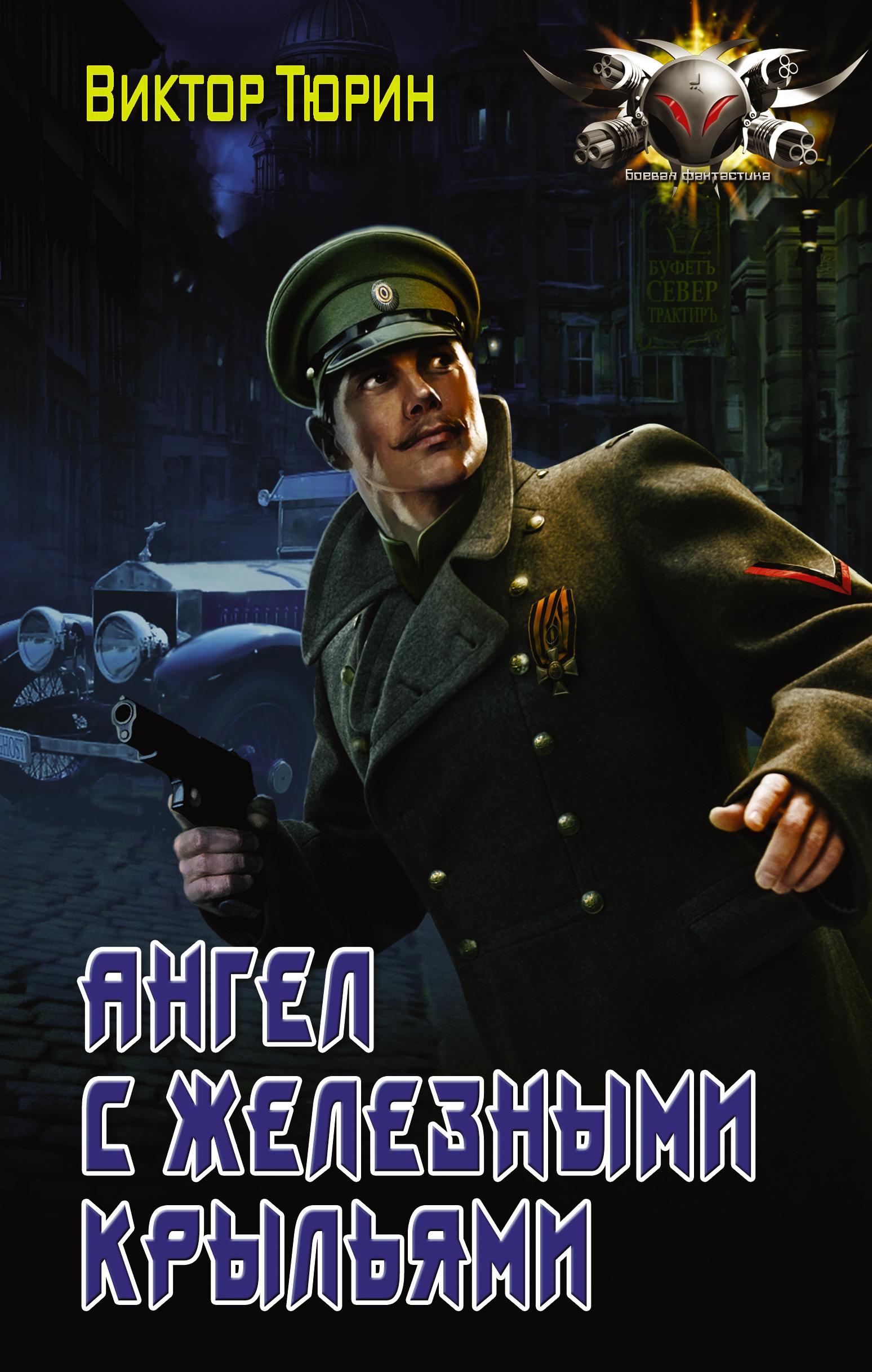Тюрин Виктор Иванович Ангел с железными крыльями