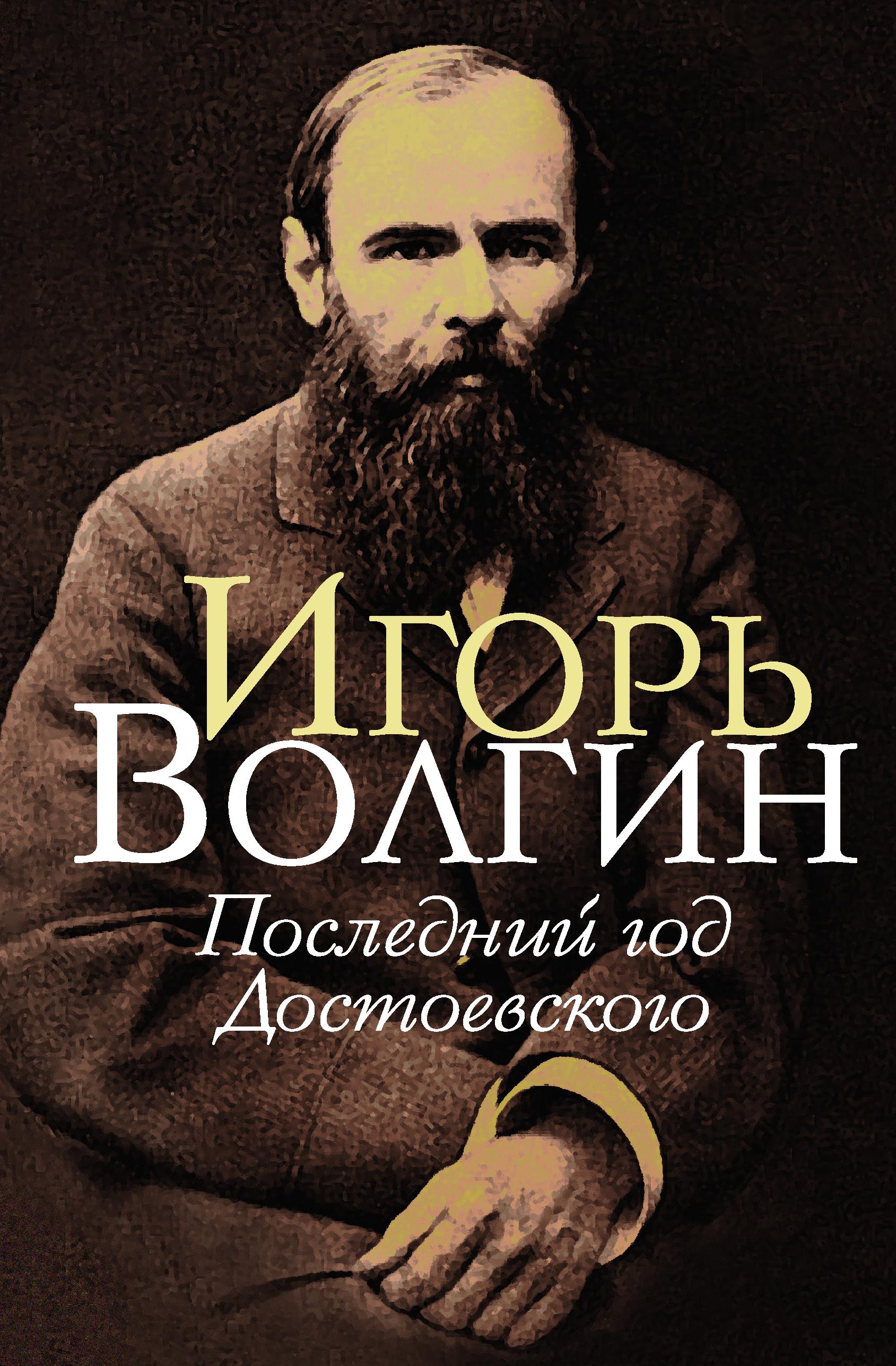 Игорь Волгин Последний год Достоевского