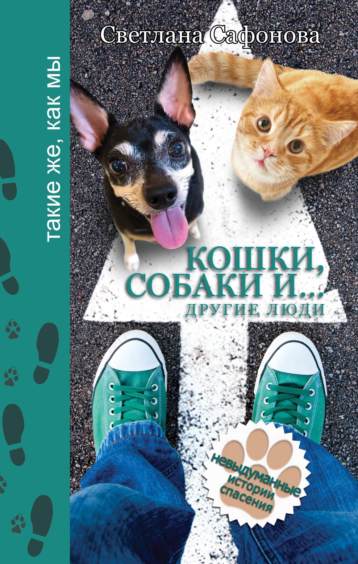 Светлана Сафонова Кошки, собаки и... другие люди