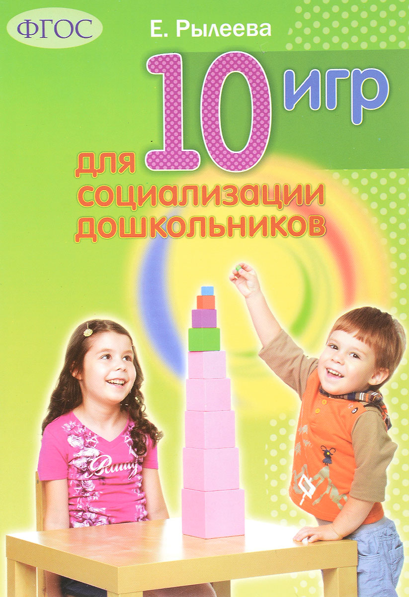 Книга 10 игр для социализации дошкольников. Е. Рылеева