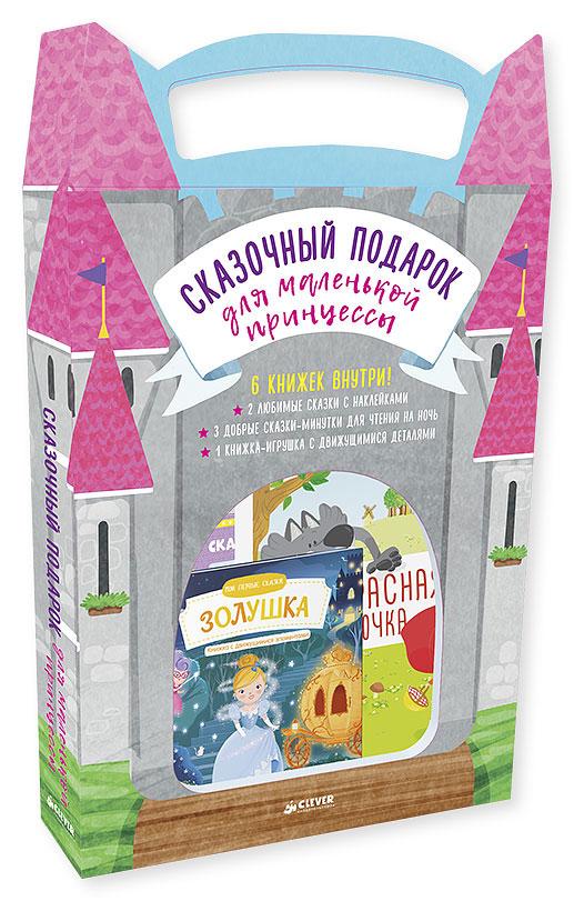 Сказочный подарок для маленькой принцессы (комплект из 6 книг)