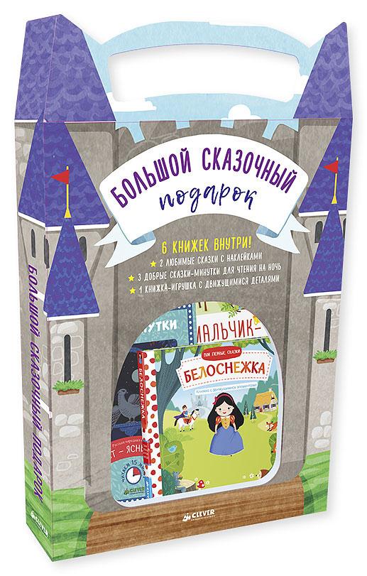 Большой сказочный подарок (комплект из 6 книг)