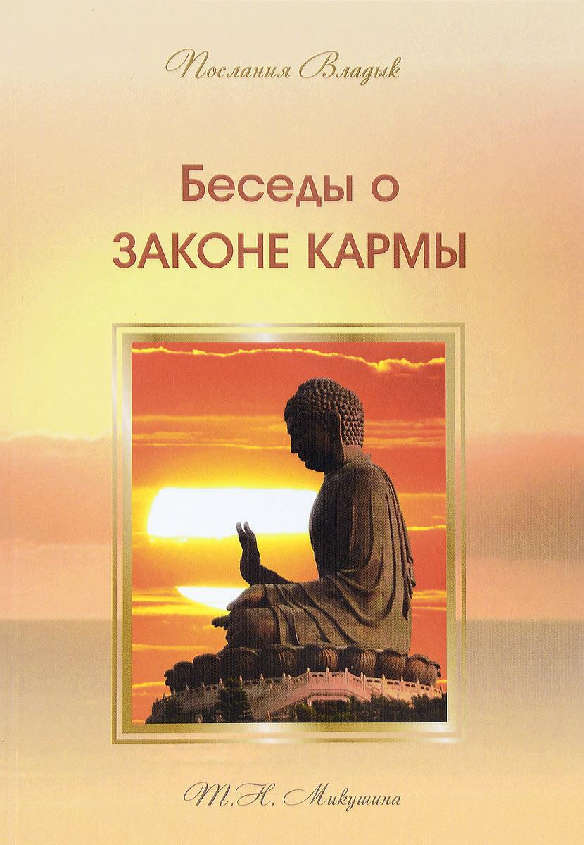 Т. Н. Микушина Беседы о Законе Кармы