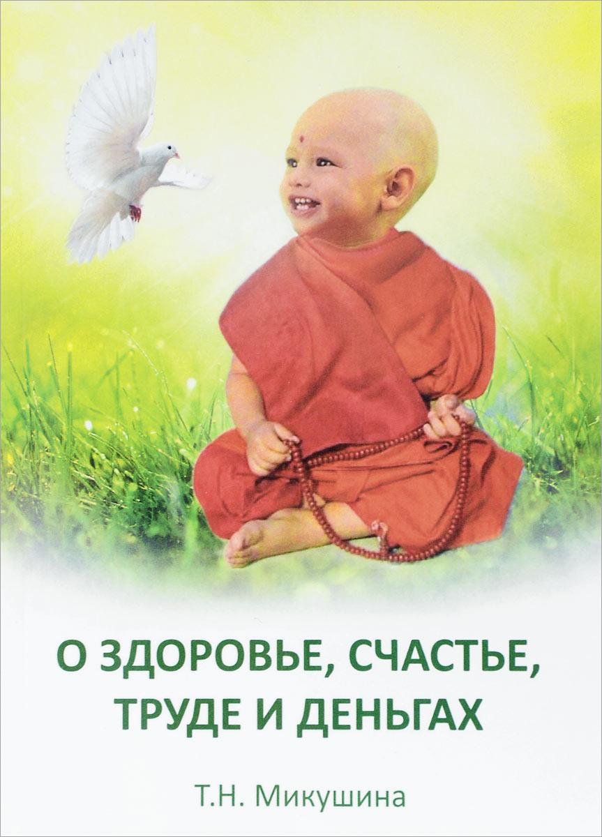Т. Н. Микушина О здоровье. Cчастье. Труде и деньгах