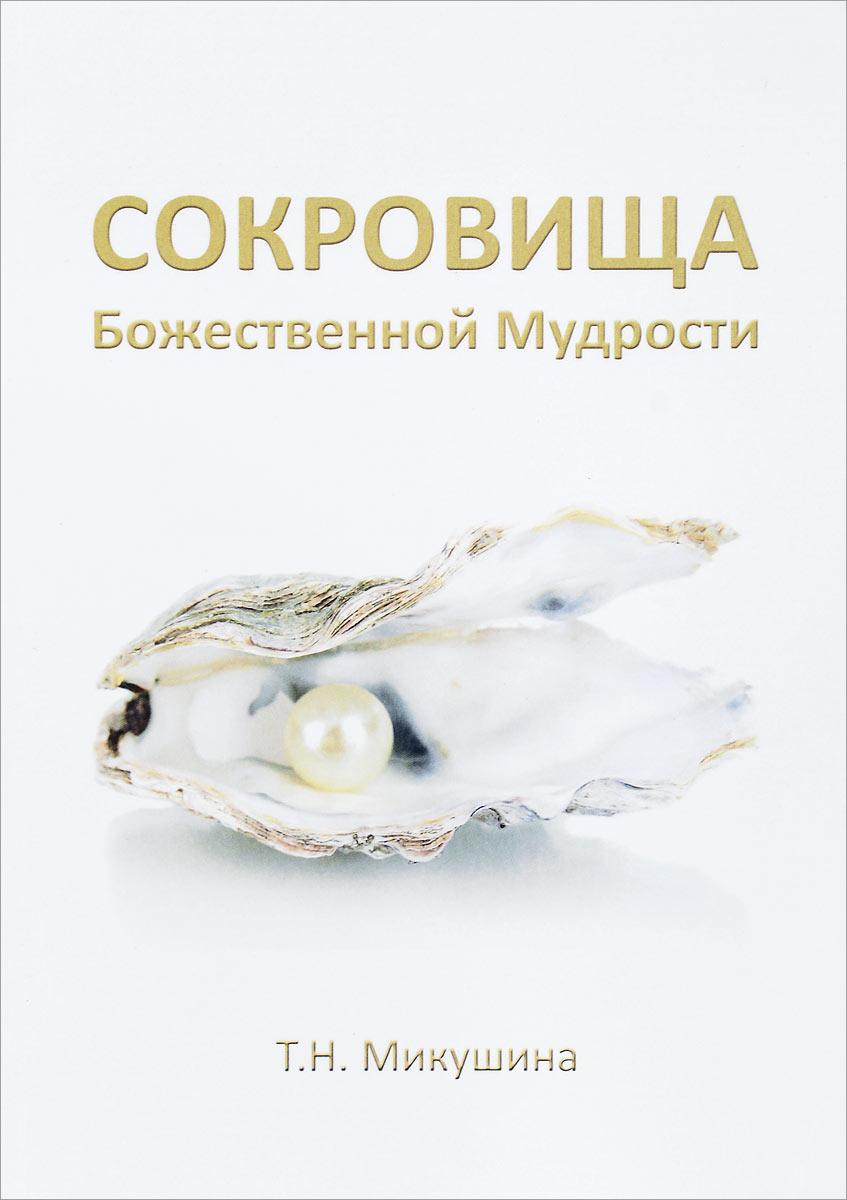 Т. Н. Микушина Сокровища Божественной Мудрости